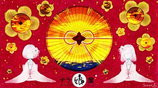 1月29日生放送『金元寿子のテラ娘屋』ラジオドラマ脚本~鶴の恩返し