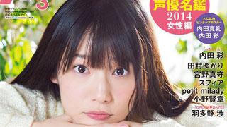 速報!『月刊声優グランプリ』最新2014年3月号情報(2014年2月10日発売)