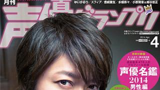 速報!『月刊声優グランプリ』最新2014年4月号情報(2014年3月10日発売)