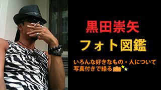 黒田崇矢『黒田崇矢フォト図鑑』 マンガ「空手バカ一代」!