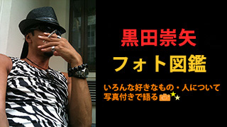 黒田崇矢『黒田崇矢フォト図鑑』「最近ハマっているもの」