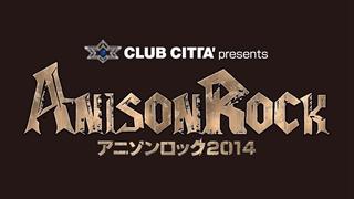 『アニソンはロックだ!』9/27(土)ロックの殿堂クラブチッタで全く新しいアニソン・ライブ開催!!上坂すみれがゲスト出演