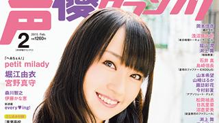 最新号速報! 31枚目のシングル「エデン」をリリースする歌姫・水樹奈々が8カ月ぶりに表紙巻頭に登場!『月刊声優グランプリ』2015年2月号情報(1月10日発売)