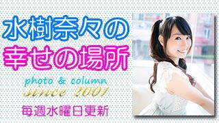 水樹奈々『水樹奈々の幸せの場所』 新装開店! 1色目:桜色