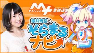 【ニコ生】「MAPLUS+生放送」徳井青空のそらまるナビ 第6回 メール募集のお知らせ
