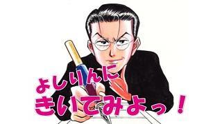 「『東大一直線』と『HERO』の時代」(「よしりんに、きいてみよっ!#17」)