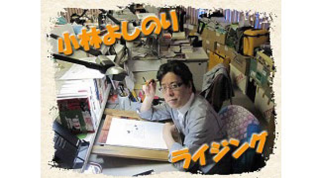 「書くのも大事、読むのも大事、会話も大事」小林よしのりライジング Vo.299