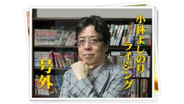 「【新型コロナ恐怖症】経済への深刻な打撃」小林よしのりライジング号外