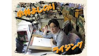 「尖閣諸島の実行支配は進んでいる!」小林よしのりライジング Vol.4