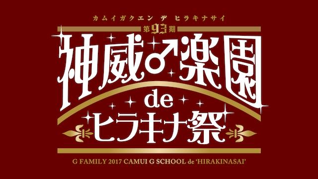 【改訂】第93期 神威♂楽園 de ヒラキナ祭 OH!! MY!! GACKT!!先着受付のご案内