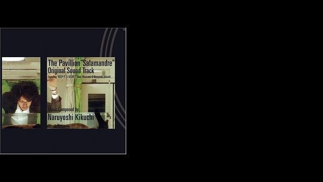 「パビリオン山椒魚」オリジナル・サウンドトラック