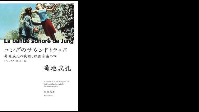 ユングのサウンドトラック: 菊地成孔の映画と映画音楽の本 【ディレクターズ・カット版】