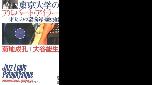 東京大学のアルバート・アイラー―東大ジャズ講義録・歴史編