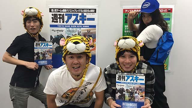 東京ゲームショウ前にトラがPCゲームでひと暴れ‼