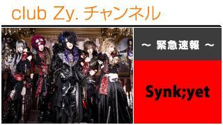 緊急特集:Synk;yet / ロングインタビュー④、テーマ別インタビュー、フォトギャラリー #日刊ブロマガ!club Zy.チャンネル