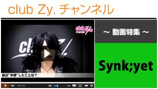 """Synk;yet動画①(最近""""卒業""""したこと) #日刊ブロマガ!club Zy.チャンネル"""