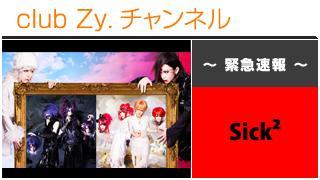 緊急特集:Sick² / ロングインタビュー④、テーマ別インタビュー、フォトギャラリー #日刊ブロマガ!club Zy.チャンネル