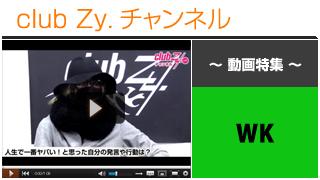 """WK動画②(人生でいちばん""""ヤバイ!""""と思った、自分の発言や行動) #日刊ブロマガ!club Zy.チャンネル"""