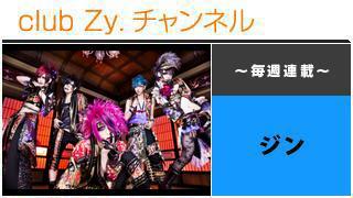 ジン Luyの連載 #日刊ブロマガ!club Zy.チャンネル