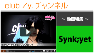 Synk;yet動画②(愛用のアイテム) #日刊ブロマガ!club Zy.チャンネル