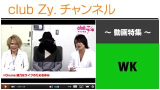 """WK動画③(無かった事にしたい、""""黒歴史な衣装or私服"""") #日刊ブロマガ!club Zy.チャンネル"""
