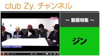 ジン動画③(お互いの第一印象について) #日刊ブロマガ!club Zy.チャンネル