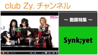Synk;yet動画③(ライブの見所!) #日刊ブロマガ!club Zy.チャンネル