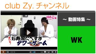 WK動画④(まいどお寿司たべすぎタワーゲームに挑戦!) #日刊ブロマガ!club Zy.チャンネル