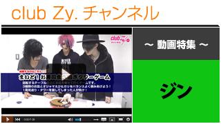 ジン動画④(まいどお寿司たべすぎタワーゲームに挑戦!) #日刊ブロマガ!club Zy.チャンネル