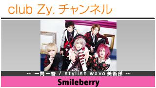 Smileberryの一問一答 / stylish wave 美術部 #日刊ブロマガ!club Zy.チャンネル