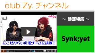 """Synk;yet動画④(""""にこ(^o^)せんべいの塔""""に挑戦!) #日刊ブロマガ!club Zy.チャンネル"""