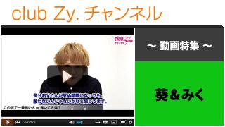 葵&みく動画①(この世でいちばん怖い人 or 怖いこと) #日刊ブロマガ!club Zy.チャンネル