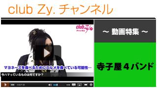 寺子屋4バンド動画①(いまハマっているもの) #日刊ブロマガ!club Zy.チャンネル