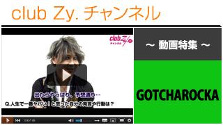 """GOTCHAROCKA動画②(人生でいちばん""""ヤバイ!""""と思った、自分の発言や行動) #日刊ブロマガ!club Zy.チャンネル"""