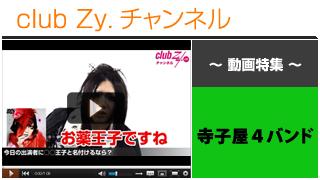 寺子屋4バンド動画②(今日のメンバー全員に○○王子という称号をつけるなら?) #日刊ブロマガ!club Zy.チャンネル