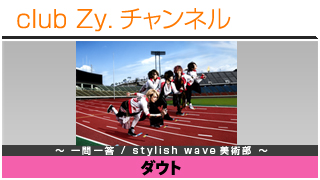ダウトの一問一答 / stylish wave 美術部 #日刊ブロマガ!club Zy.チャンネル