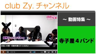 寺子屋4バンド動画③(お互いの第一印象について) #日刊ブロマガ!club Zy.チャンネル