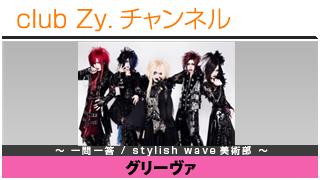 グリーヴァの一問一答 / stylish wave 美術部 #日刊ブロマガ!club Zy.チャンネル