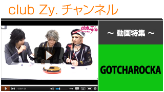 GOTCHAROCKA動画④(まいどお寿司たべすぎタワーゲームに挑戦!) #日刊ブロマガ!club Zy.チャンネル