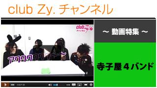 寺子屋4バンド動画④(club Zy.チャンネル☆インディアンゲーム!&罰ゲーム) #日刊ブロマガ!club Zy.チャンネル