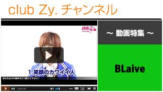 BLaive動画①(好きな女子の条件) #日刊ブロマガ!club Zy.チャンネル