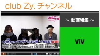 """ViV動画⑤(「stylish wave CIRCUIT '16 夏の陣 """"今宵狂乱""""」意気込みコメント) #日刊ブロマガ!club Zy.チャンネル"""