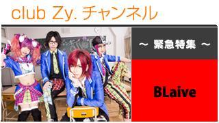 緊急特集:BLaive / ロングインタビュー①、テーマ別インタビュー、フォトギャラリー #日刊ブロマガ!club Zy.チャンネル