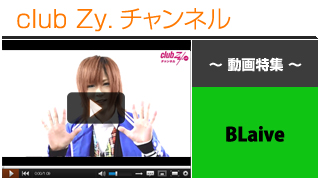 BLaive動画②(愛用のアイテム) #日刊ブロマガ!club Zy.チャンネル