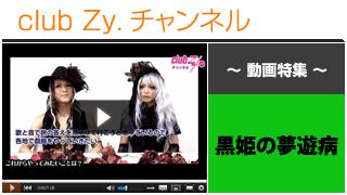 黒姫の夢遊病動画①(これからやってみたいこと) #日刊ブロマガ!club Zy.チャンネル