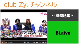 BLaive動画③(ライブの見所) #日刊ブロマガ!club Zy.チャンネル