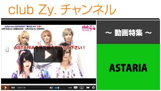 "ASTARIA動画(「stylish wave EXPERIENCE ""無礼区 #04""」意気込みコメント) #日刊ブロマガ!club Zy.チャンネル"