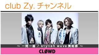 CLØWDの一問一答 / stylish wave 美術部 #日刊ブロマガ!club Zy.チャンネル