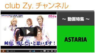 ASTARIA動画(「stylish wave CIRCUIT '16 夏の陣 ''今宵狂乱''」意気込みコメント) #日刊ブロマガ!club Zy.チャンネル