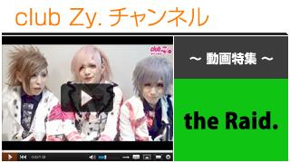 the Raid.動画(「stylish wave MAX'16」意気込みコメント) #日刊ブロマガ!club Zy.チャンネル